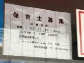 潮駅前保育園