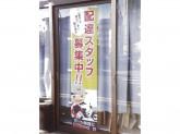 ASA(朝日新聞サービスアンカー) 浦和店