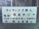 株式会社 立枝建工