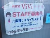 美容室 ViVi(ヴィヴィ)
