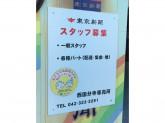 東京・毎日新聞 西国分寺専売所