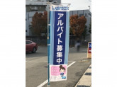 ローソン 西宮古川町店