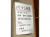 磯寿司 武庫之荘店