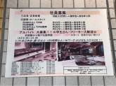 播鳥 京橋店
