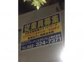 セイノースーパーエクスプレス 名古屋中央営業所