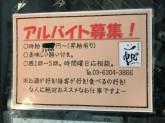 真心酒菜 一帆(いっぽ)