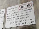株式会社スリー・ケー 丸山資材センター
