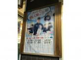 ファミリーマート 和泉多摩川駅前店