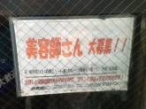 ヘアーサロン IWASAKI 雑色店