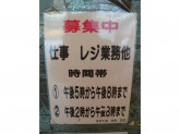 ABS東京流通卸売センター足立店
