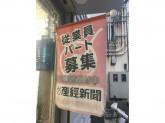 産経新聞 品川・立会川サービスセンター