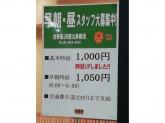 吉野家 JR西九条駅店