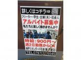 EneJet 神戸スタンダード石油株式会社 芦屋SS