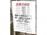 セブン-イレブン 大阪東三国2丁目店