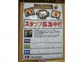 EGG BOARD(エッグボード) アピタ向山店