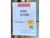 医療法人爽林会 ハヤシクリニック