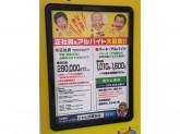 じゃんぼ総本店 湊川公園店