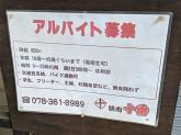 焼肉丼 十番 元町店