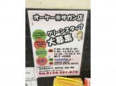 株式会社 ボイス(オーケー サガン店)