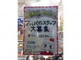 キャンディ・ア・ゴーゴー 原宿本店