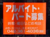 (有)新生舎クリーニング店