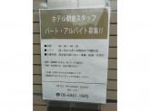 HOTEL MATSUGAE OSAKA(ホテルマツガエ大阪)