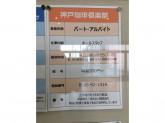 神戸珈琲倶楽部 高蔵寺店