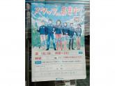 ファミリーマート 高松茜町店