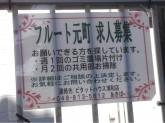 ピタットハウス浦和店(フルート元町)