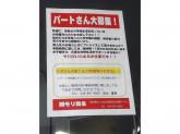 (株)モリ商会 北浦和店