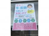 マルイチ・ママサポ勝川駅前園