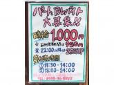歌志軒 勝川駅前店