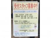 ホワイト急便 勝川サービスショップ店