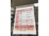 ヤマナカ 勝川フランテ店