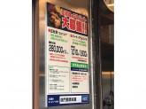 鳴門鯛焼本舗 伏見桃山駅前店