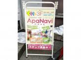ApaNavi(アパナビ)株式会社