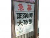 オーベル薬局 大丸店