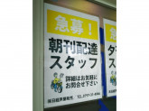 ニュースサービス日経 芦屋販売