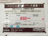 ペッツワン 神戸垂水店