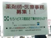 稲垣薬局 もろハピネス館前店