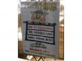 (卸)調布食肉センター