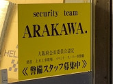 株式会社 ARAKAWA