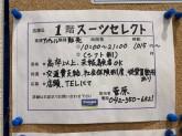SUIT SELECT(スーツセレクト) フレスポ若葉台店