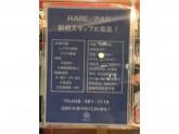純生食パン工房 HARE/PAN(ハレパン) 南越谷店