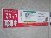 出光興産 吉田商事(株) 伏見堀川SS