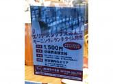 すき家 渋谷桜丘店