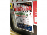 セブン-イレブン ハート・イン JR大阪駅御堂筋南口店