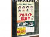 松のや 京都南インター店