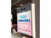フラウ 小川店