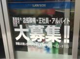 ローソン 戸田上戸田店